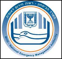 רשות החירום הלאומית