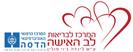 המרכז לבריאות לב האשה בהדסה