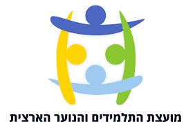 מועצת התלמידים והנוער הארצית