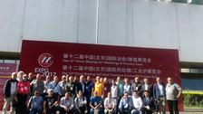 CIHTE The 12th China(Beijing) International Metallurgy & Foundry Expo