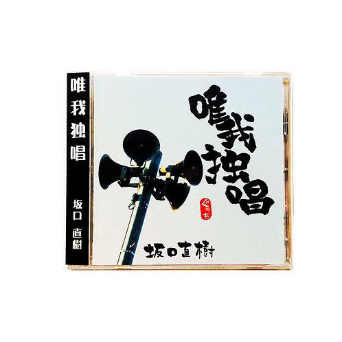 オリジナルCDアルバム『唯我独唱』 2008年リリース