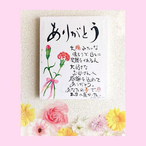 アートネームキャンバス 〜母の日の贈りもの〜