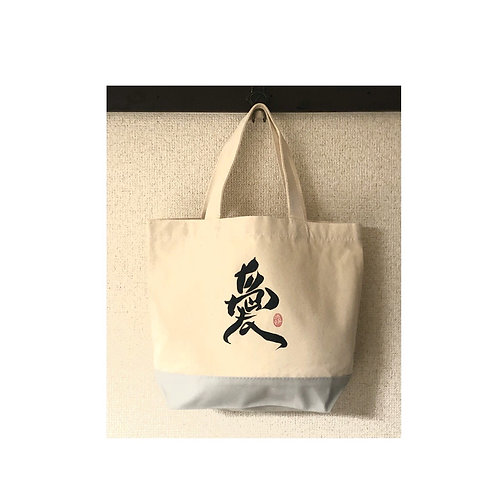 『愛のからくり文字』オリジナルトートバッグ(たからもの)ランチボックスサイズ