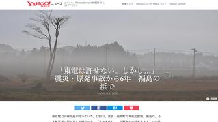 Yahoo!ニュース特集にて取材・執筆・撮影