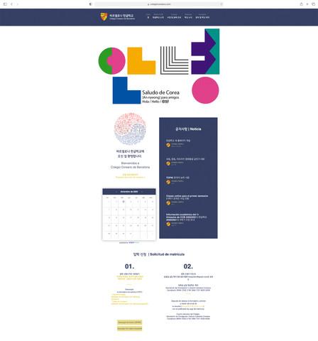 한글학교 새 홈페이지 개설