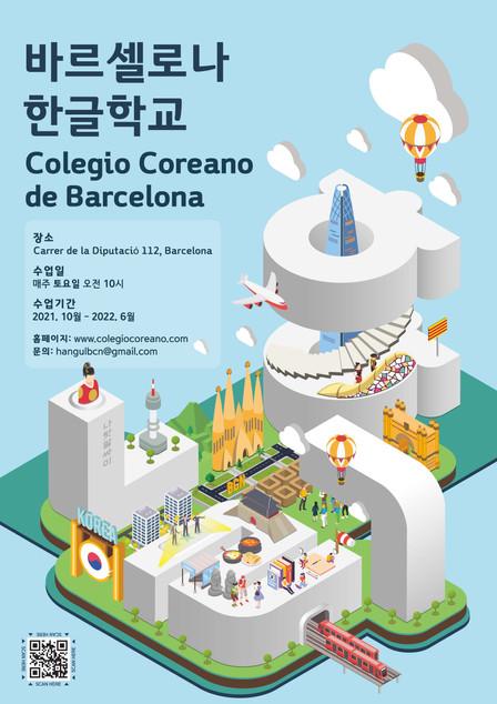 바르셀로나 한글학교 포스터 디자인 공모전 심사 결과