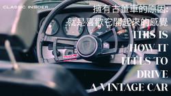 擁有古董車的原因 ~ 就是喜歡它開起來的感覺 | THIS IS HOW IT FEELS TO DRIVE A VINTAGE CAR