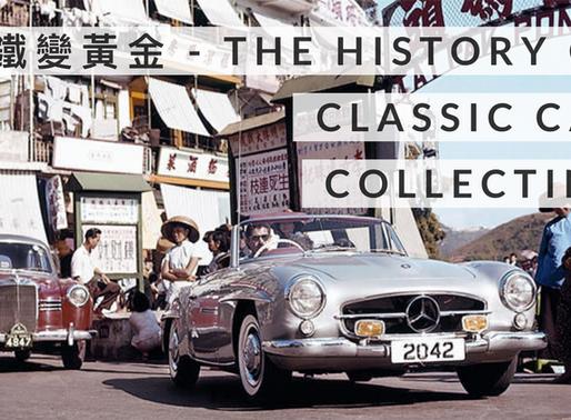 爛鐵變黃金 The history of classic car collecting