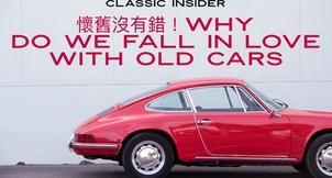 懷舊沒有錯!WHY DO WE FALL IN LOVE WITH OLD CARS