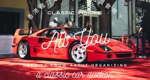 香港適合舉行經典車拍賣會嗎? All you need to know about organizing a classic car auction in Hong Kong