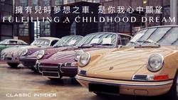 擁有古董車的原因 ~ 擁有兒時夢想之車, 是你我心中願望 | WE COLLECT CLASSICS CARS, TO FULFILL A CHILDHOOD DREAM