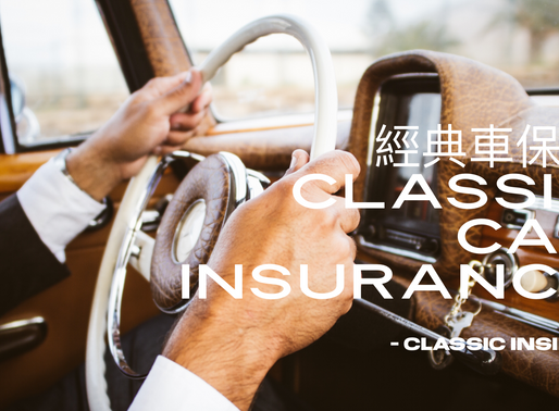 經典車保險市場潛力高 | Demand for classic car insurance is surging!