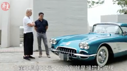 AUTOMOBILE MAGAZINE & 歐陽應霽 Interviews Classic Insider featuring 1958 Chevrolet Corvette C1