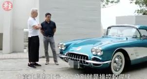 AUTOMOBILE MAGAZINE & 歐陽應霽 Interviews Classic Insider featuring 1958 Chevrolet Corvette C1