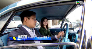 無線電視財經台 TVB Finance interviews Classic Insider - 理財有道 Investment Tips