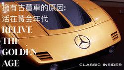擁有古董車的原因 ~ 活在黃金年代 | RELIVE THE GOLDEN AGE