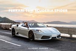 Ferrari 16M Scuderia Spider | #SOLD
