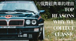 八個買經典車的理由 | TOP 8 REASONS WHY WE COLLECT CLASSIC