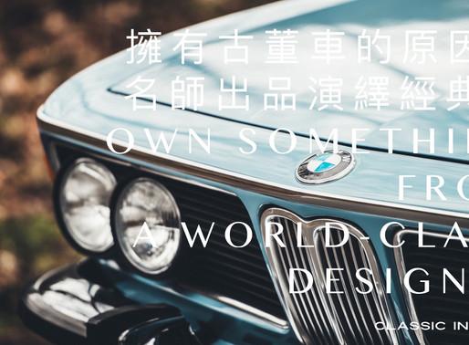 擁有古董車的原因 ~ 名師出品演繹經典情 | OWN A WORLD CLASS DESIGNER PIECE