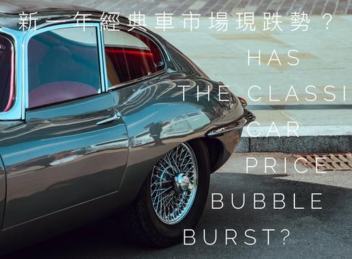 經典車市場現跌勢? Has the classic car price bubble burst