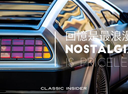 擁有古董車的原因 ~ 回憶是最浪漫的 | NOSTALGIA IS PRICELESS