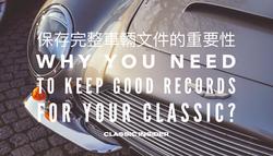 保存完整車輛文件的重要性 Why You Need to Keep Good Records for Your Classic?