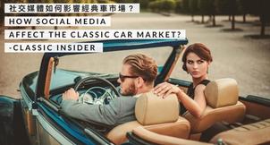社交媒體如何影響經典車市場 | How Social Media affect the Classic & Collectible Car Market