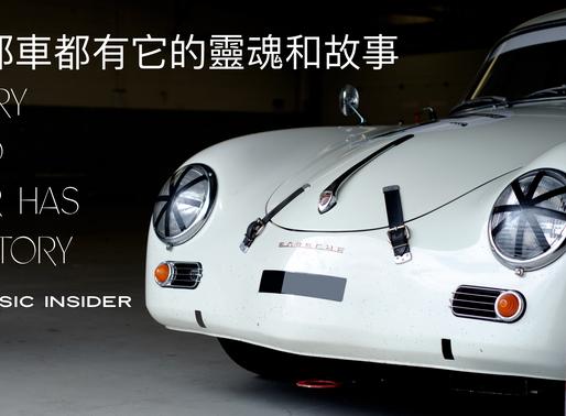 每部車都有它的靈魂和故事 | EVERY OLD CAR HAS A STORY