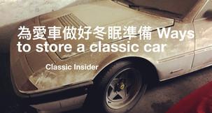 為愛車做好冬眠準備 Ways to store a classic car