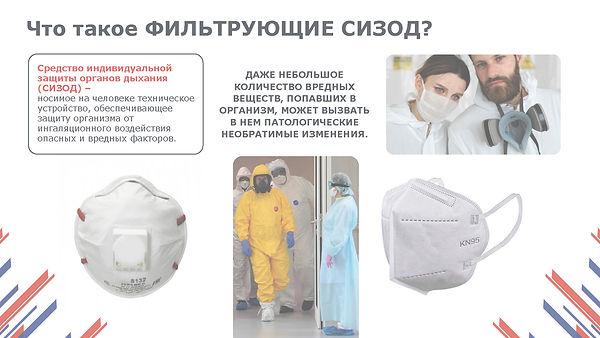 контроль качества сизод (ассоциация сиз)_Страница_05.jpg