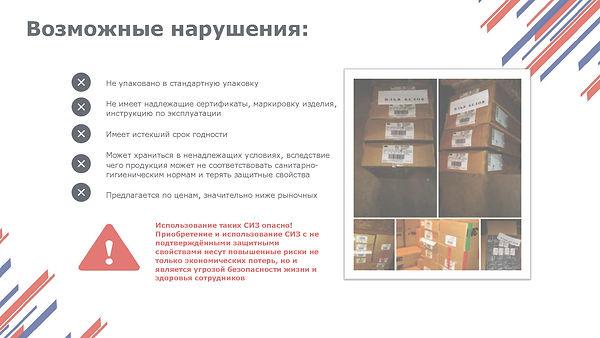 контроль качества сизод (ассоциация сиз)_Страница_13.jpg