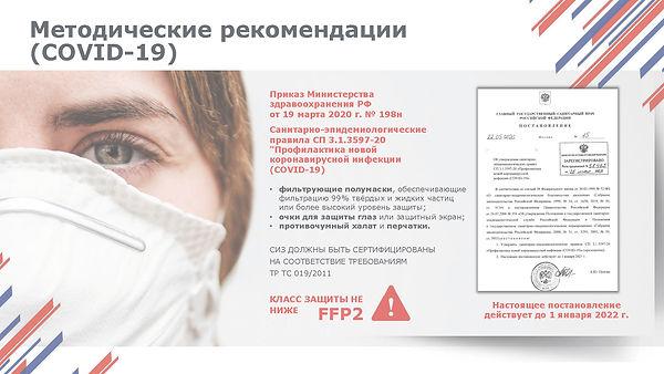 контроль качества сизод (ассоциация сиз)_Страница_18.jpg