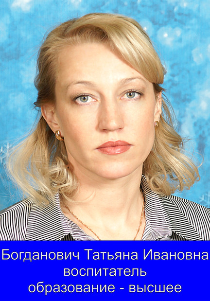 Богданович.jpg