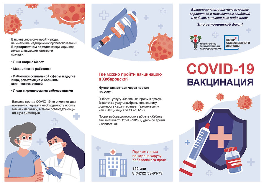 COVID буклет_Страница_1.jpg