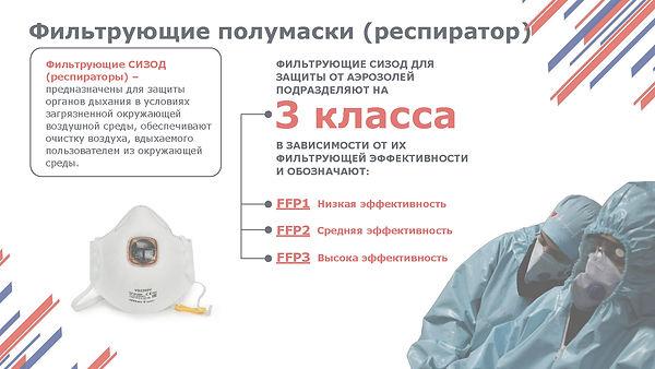 контроль качества сизод (ассоциация сиз)_Страница_06.jpg
