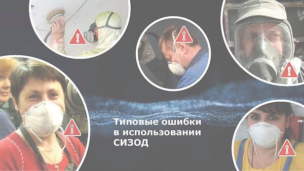 контроль качества сизод (ассоциация сиз)_Страница_14.jpg