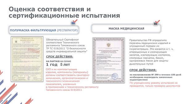 контроль качества сизод (ассоциация сиз)_Страница_10.jpg