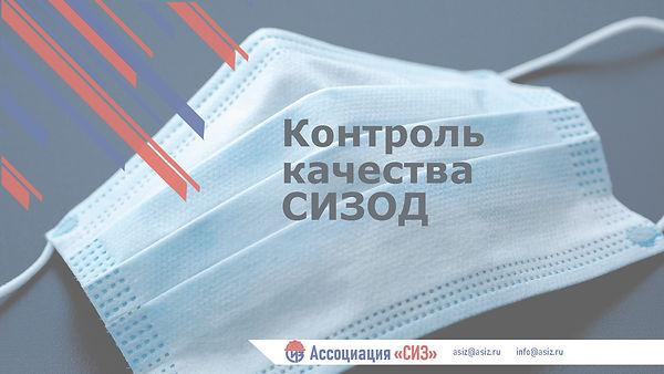 контроль качества сизод (ассоциация сиз)_Страница_01.jpg