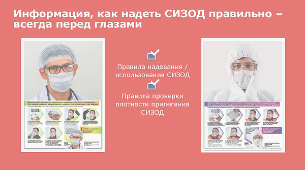 контроль качества сизод (ассоциация сиз)_Страница_15.jpg