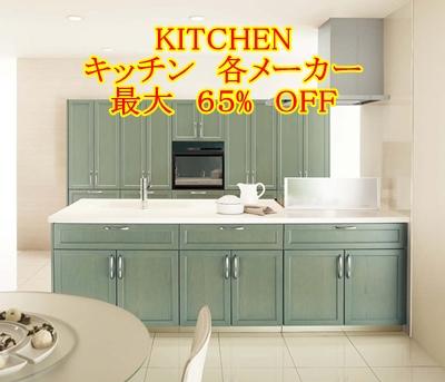 キッチン最大65%OFF
