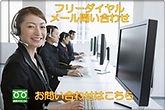 コールセンター画像リサイス.jpg