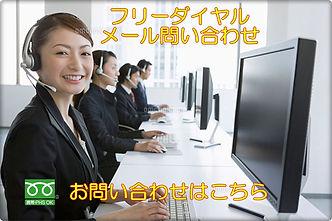 コールセンター画像.jpg