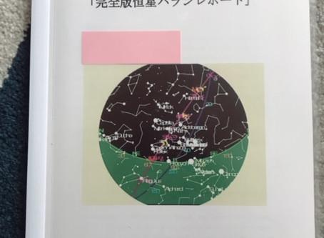 5/25午前9時より受付再開!「完全版恒星パランレポート」