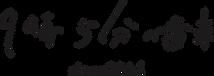 logo(since有).png