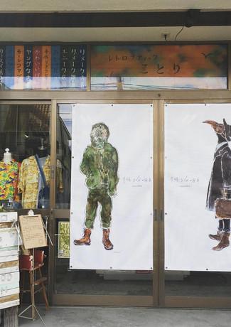 2018.8岩手県盛岡市レトロブティックことり在廊販売会.JPG
