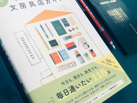 『ニッポン全国文房具店ガイド』に掲載されます!