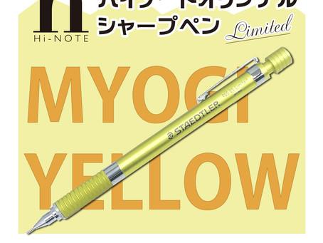 ハイノートオリジナルシャープペン「ミョウギイエロー」発売!!