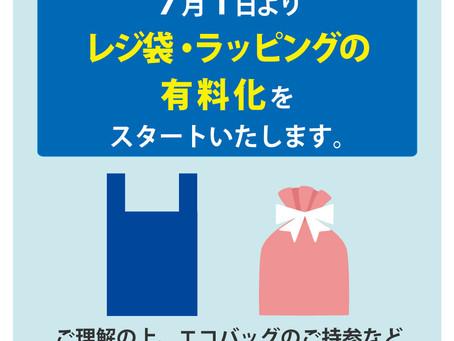 レジ袋・ラッピング有料化のお知らせ