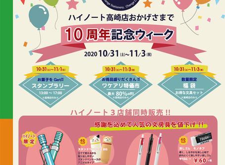 ハイノート高崎店「10周年記念ウィーク」開催!!