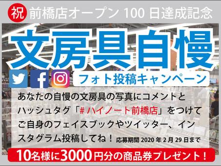 \祝!前橋店オープン100日達成記念/文房具自慢フォト投稿キャンペーン